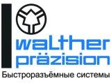 Быстроразъемные соединения (БРС) - Walther Praezision Россия